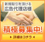 広告代理店様 積極募集中!